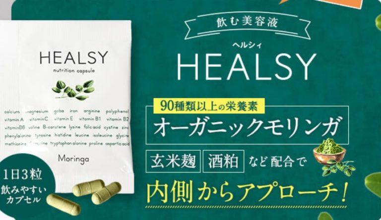 HEALSY(ヘルシィ)モリンガの副作用を調査!