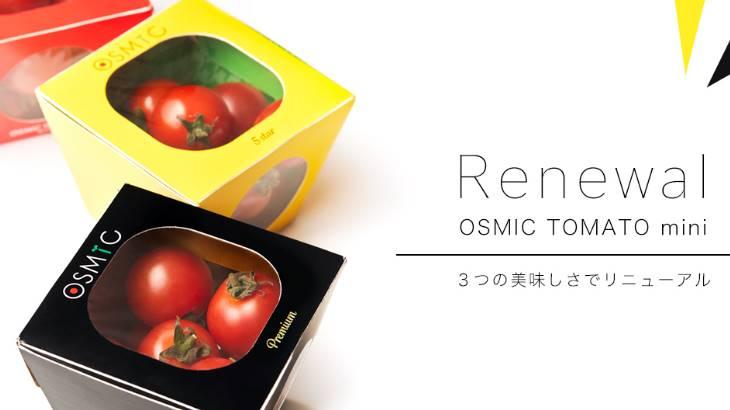 オスミックトマト-アイキャッチ