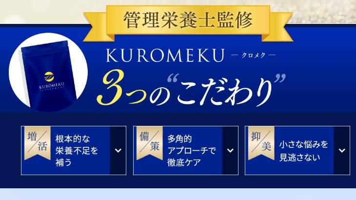 KUROMEKU-クロメク-のアイキャッチ画像