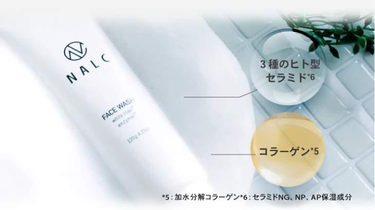 NALC洗顔フォーム-アイキャッチ