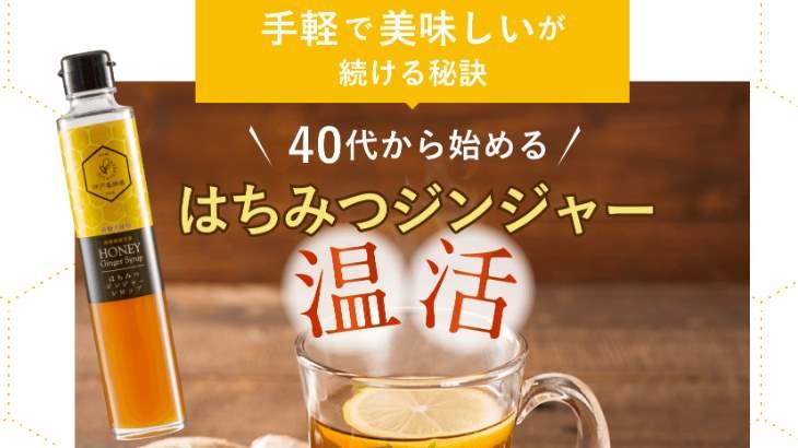 神戸養蜂所はちみつジンジャーシロップのアイキャッチ画像