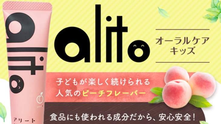 alito アリート オーラルケアキッズのアイキャッチ画像