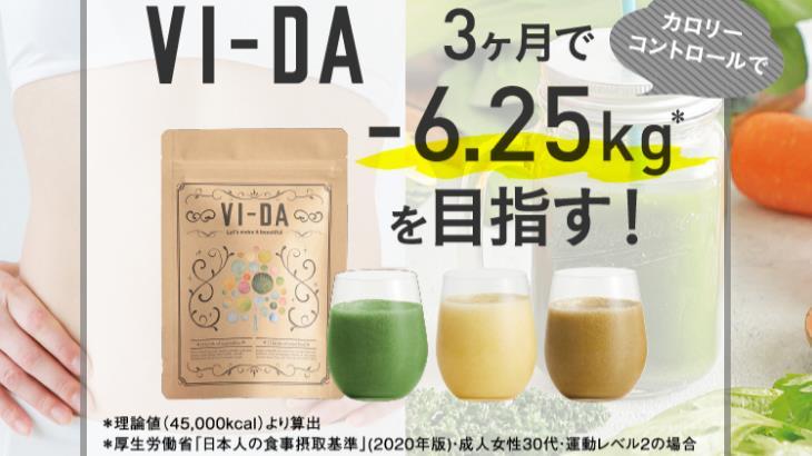 VI-DA(ヴィーダ)のアイキャッチ画像202105