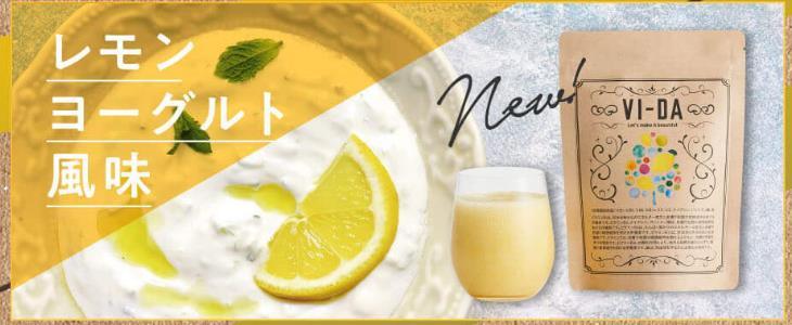 レモンヨーグルト風味