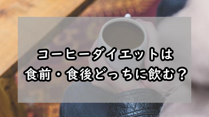 コーヒーダイエットは食前・食後どっちに飲む?